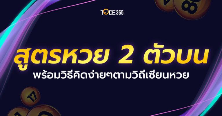 สูตรหวยไทย 2 ตัวบน
