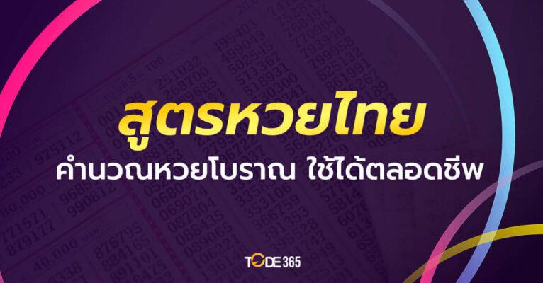 สูตรหวยรัฐบาลไทย