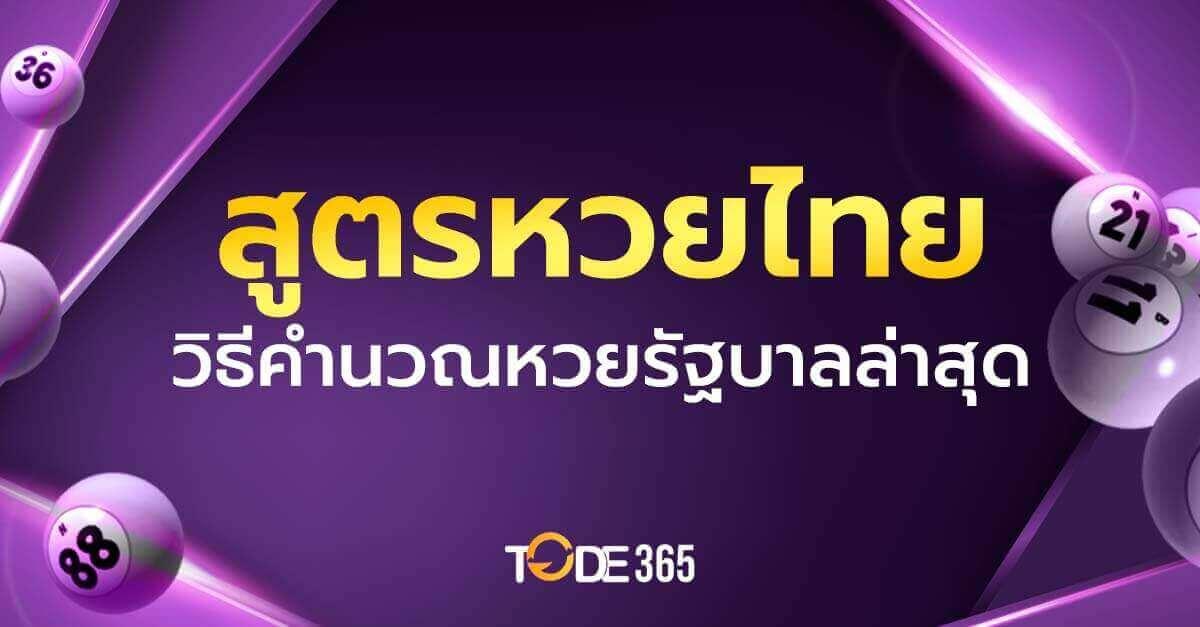 สูตรหวยไทยล่าสุด